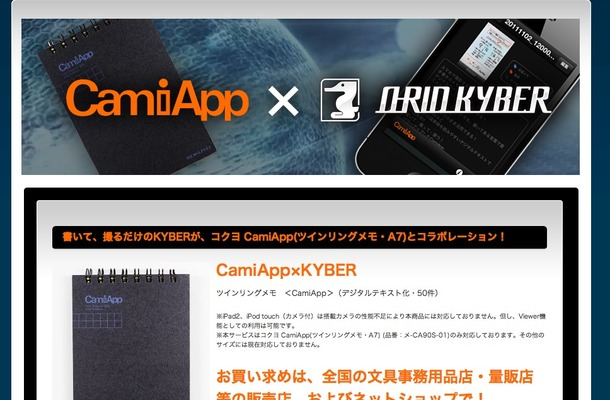 CamiApp×KYBER
