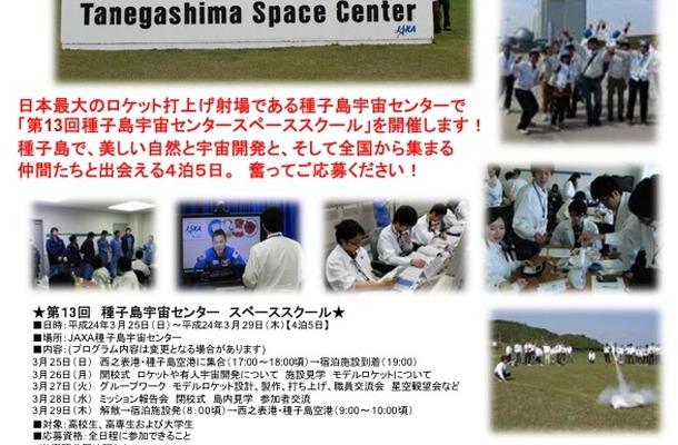 第13回種子島宇宙センター スペーススクール2012