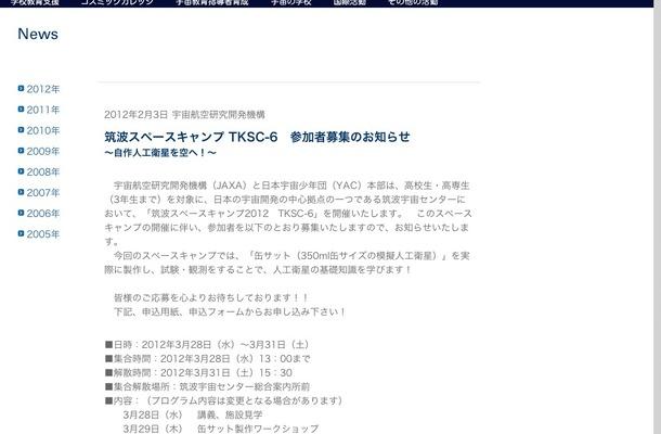 筑波スペースキャンプ TKSC-6 参加者募集のお知らせ