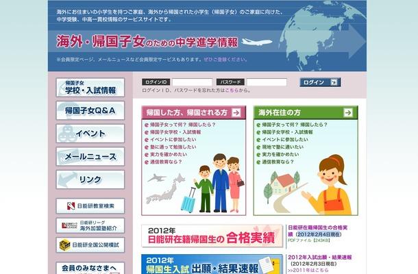 日能研グローバル・サービス(NGS)