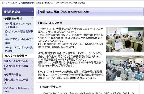NECネット安全教室