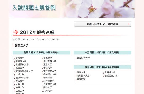 代々木ゼミナール「2012年解答速報」