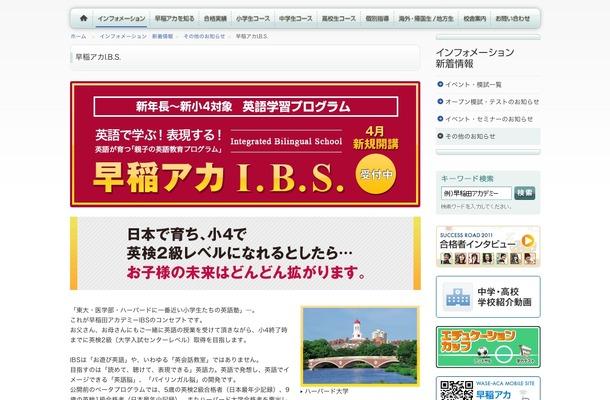 早稲アカI.B.S.