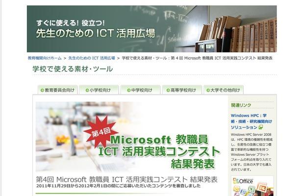 第4回Microsoft教職員ICT活用実践コンテスト