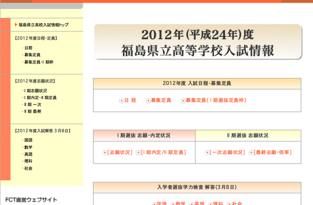 福島中央テレビ、福島県立高等学校入学者選抜学力検査の解答