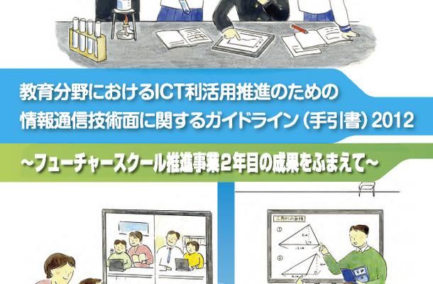 教育分野におけるICT利活用推進のための情報通信技術面に関するガイドライン(手引書)2012