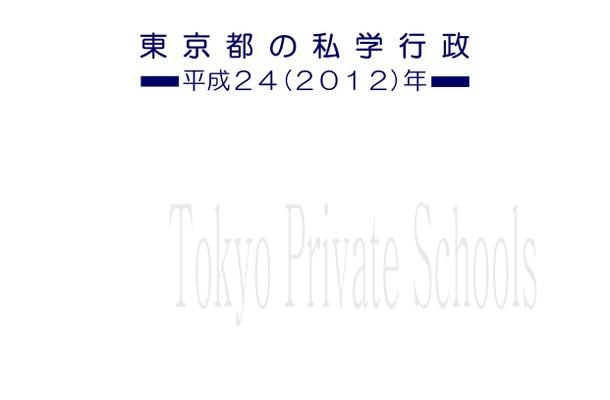 東京都の私学行政 平成24(2012)年
