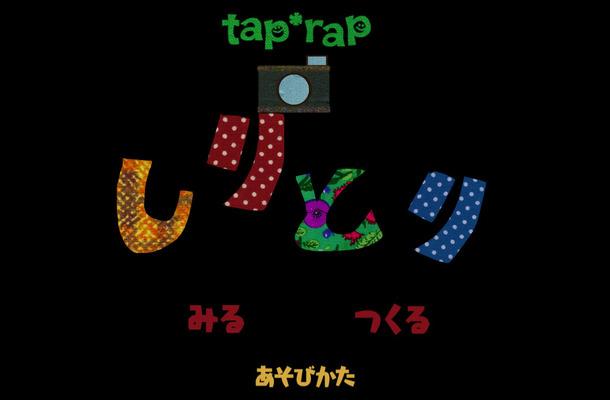 tap*rapフォトしりとり