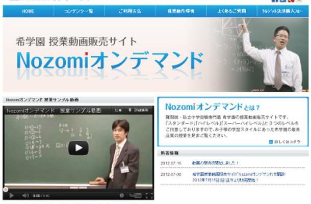 Nozomiオンデマンド