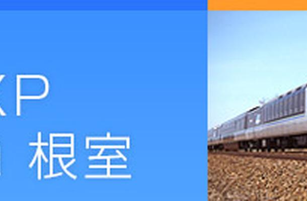 特別運行列車「クリスタルエクスプレス」