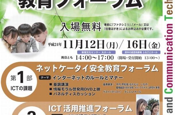 ICT教育フォーラムの開催概要