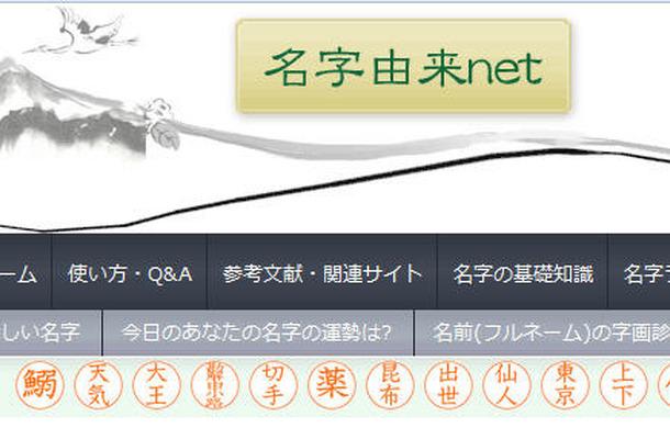 自分の名字はどの地域に多い? 「都道府県別名字ランキングトップ500」発表