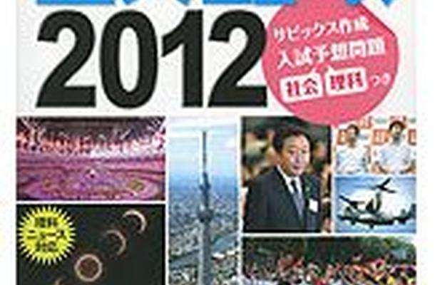 サピックス重大ニュース2012