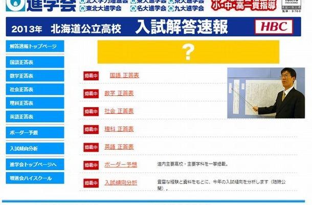 2013年 北海道公立高校 入試解答速報