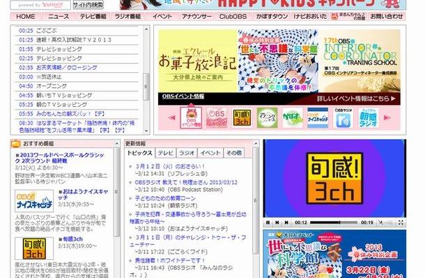 大分放送(OBS)のホームページ