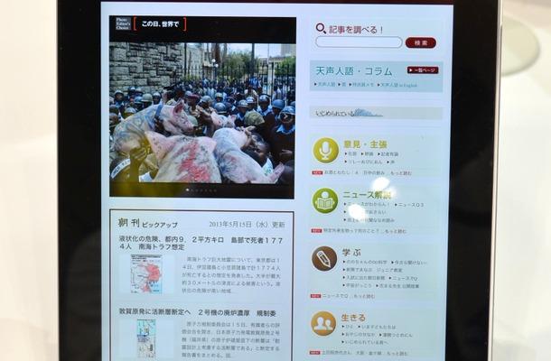朝日新聞 select for school