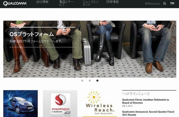 クアルコムのホームページ