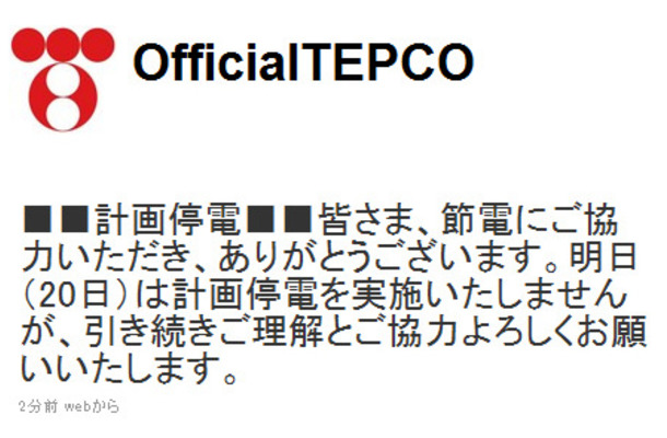 東京電力公式Twitter「@OfficialTEPCO」