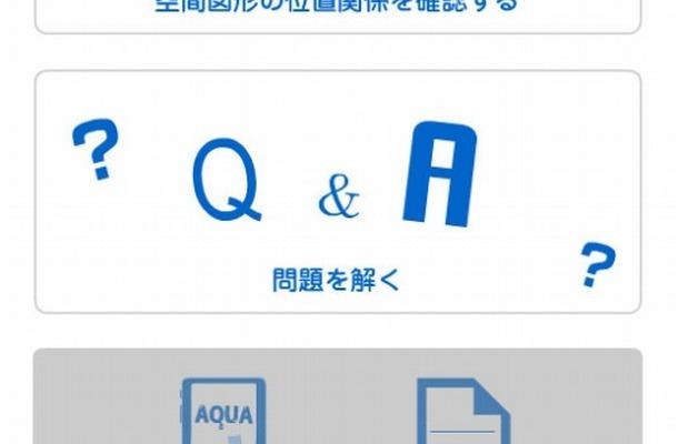 デジタル教材「AQUAアクア」