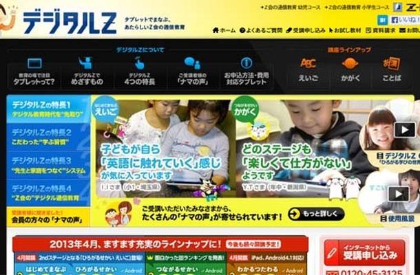 Z会のデジタル通信教育「デジタルZ」ホームページ