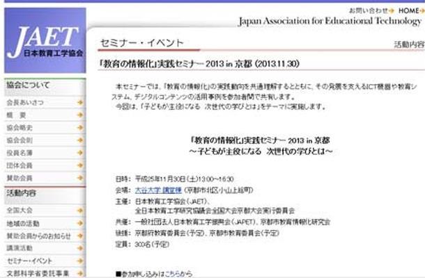 「教育の情報化」実践セミナー 2013 in 京都