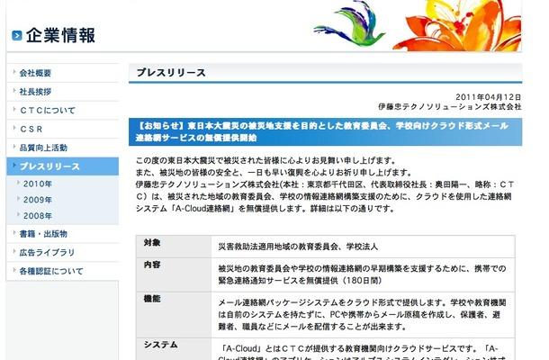 学校向けクラウド形式メール連絡網サービスの無償提供開始