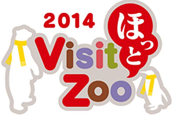 Visit ほっと Zoo 2014