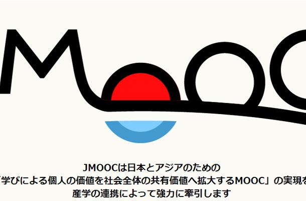 JMOOC(WEBサイト)