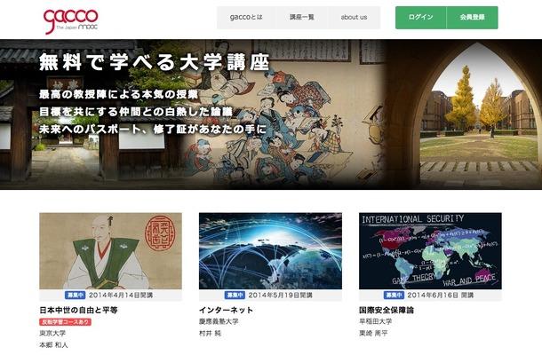 gaccoのWebサイト