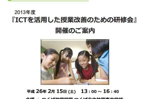 ICTを活用した授業改善のための研修会