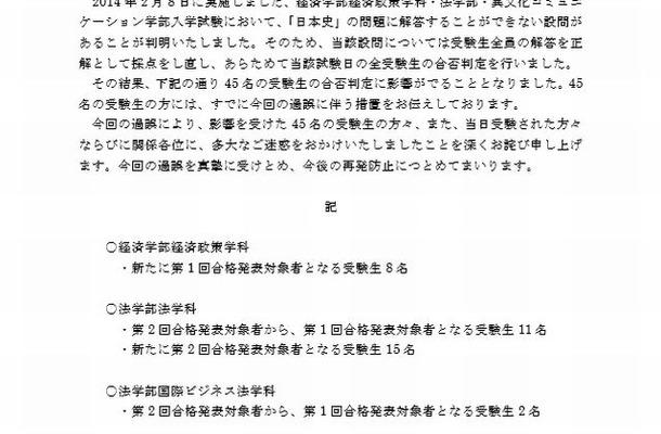 立教大入試、日本史で出題ミス…2...