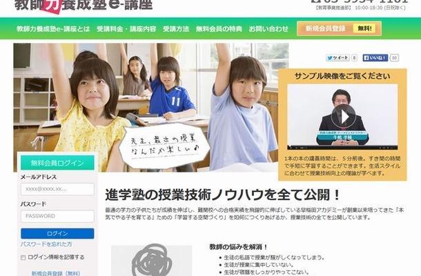 教師力養成塾e-講座