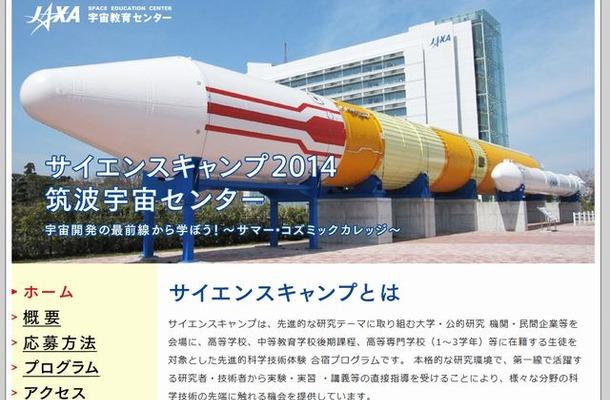 サイエンスキャンプ2014 JAXA筑波宇宙センター