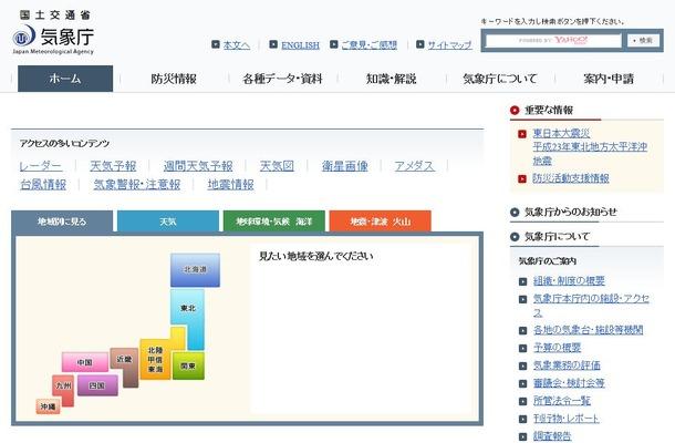気象庁ホームページ