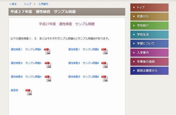 小石川中等教育学校のサンプル問題