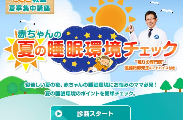 パンパース、赤ちゃんの夏の睡眠環境チェック