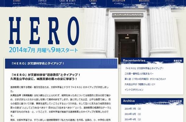 フジテレビ「HERO」のブログ