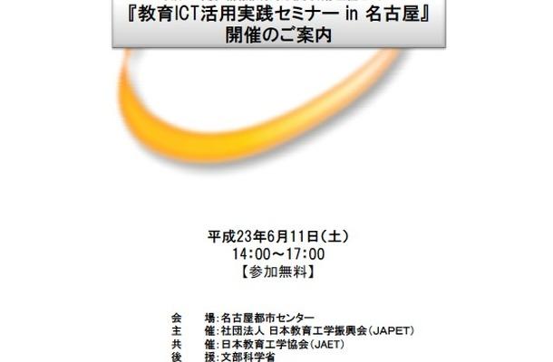 教育ICT活用実践セミナーin名古屋