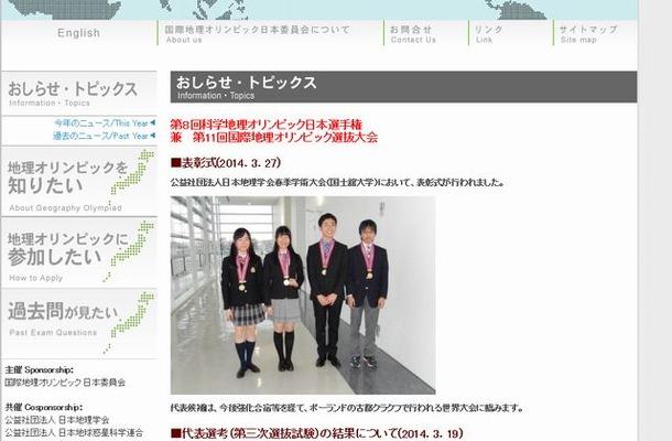 国際地理オリンピック日本委員会のホームページ