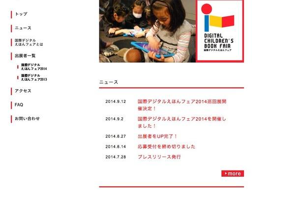 国際デジタルえほんフェアHPトップ画面