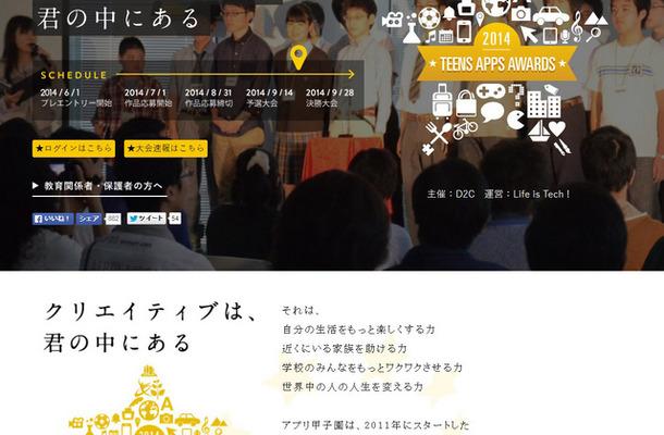 アプリ甲子園公式サイト