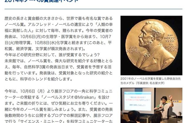 2014年ノーベル賞関連イベント