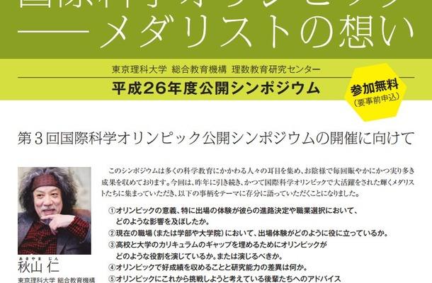 公開シンポジウム「国際科学オリンピック-メダリストの想い」