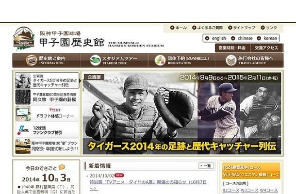甲子園歴史館ホームページ