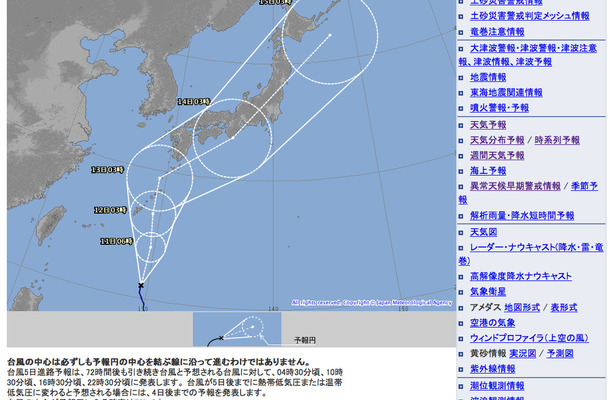 気象庁の台風19号情報