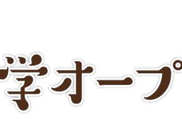 日本数学オープン