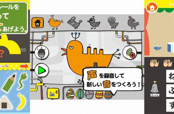 こどアプリシリーズ第2弾