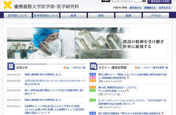 【大学受験2015】慶應医学部、総額800万円の給付型奨学金を開始 ...