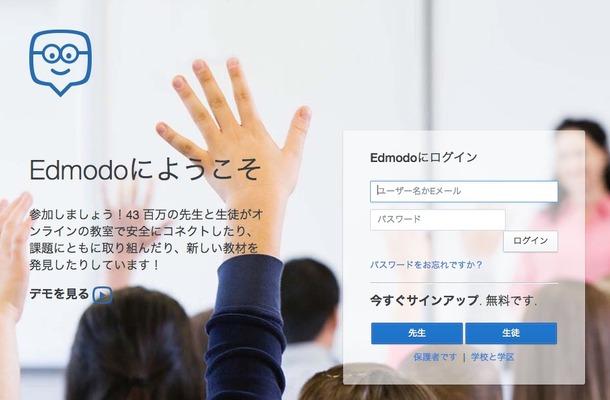 Edmode、Webサイト