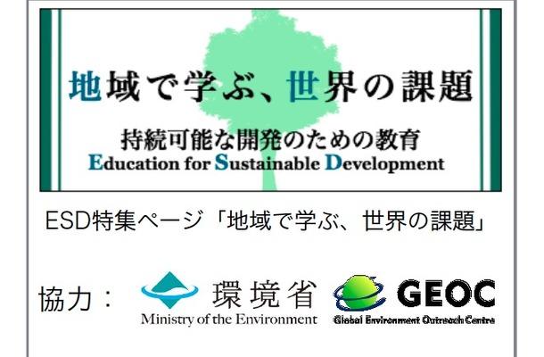 ESDの視点を取り入れた環境教育プログラム特集